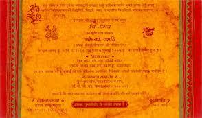 hindu wedding card matter in hindi for daughter