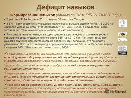 Презентация на тему Навыки вместо диплома Сергей Рощин Павел  3 Формирование