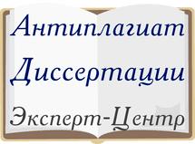 Антиплагиат диссертации Важно знать Контакты