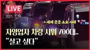 LIVE] 자영업자들 서울 대규모 차량 시위, 살고 싶다 │ 세계 곳곳 소요 사태 번져 - YouTube