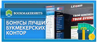 Бонусы и акции букмекерских контор россия