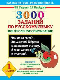 О В Узорова заданий по русскому языку Контрольное  3000 заданий по русскому языку Контрольное списывание 1 класс