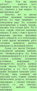 Что нужно знать при заказе курсовой работы реферата Файл 17 jpg