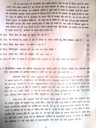 hindi compulsory question paper upsc mains insights hindi compulsory question paper upsc mains 2013