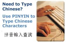 how to type in chinese how to type in chinese typing chinese characters with pinyin