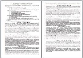 Контрольная работа по информатике на тему Информационные системы  Контрольная работа по информатике на тему Информационные системы