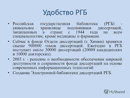 Презентация на тему Электронная библиотека диссертаций  4 Удобство РГБ Российская государственная библиотека РГБ уникальное хранилище подлинников диссертаций