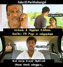 Meme Tamil - Parithabangal Id Memes Fake Facebook