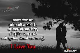 best hindi love es status images pyar mohabbat shayari love shayari
