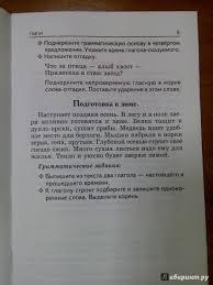 из для Лучшие диктанты и грамматические задания по русскому  Иллюстрация 7 из 13 для Лучшие диктанты и грамматические задания по русскому языку