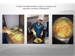 Презентация по профессии Повар кондитер на тему Отчет  2 Приготовления начинки капусту морковь лук нарезаем соломкой обжариваем