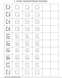 Worksheets For Beginners As Well Best Unit Ideas Images On Korean ...