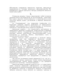 Земельный кадастр РФ реферат по теории государства и права скачать  Это только предварительный просмотр