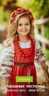 ВМАСКАХ.РФ: Купить <b>карнавальные костюмы</b> в интернет ...