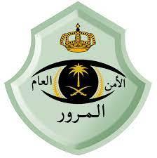 الإدارة العامة للمرور (السعودية) - ويكيبيديا