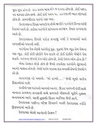 ideas collection gujarati essay essay on cleanliness essay on   collection of solutions all education news std 6 nibandh lekhan by mehulbhai simple swachata abhiyan essay