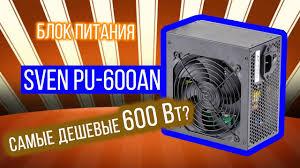 Обзор и тест <b>блока питания SVEN PU-600AN</b> на 600 Вт - YouTube