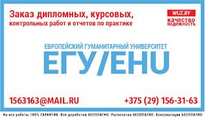 Заказать дипломную курсовую контрольную работу для ЕГУ Вильнюс