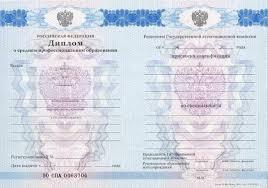 Проверяют ли диплом на подлинность при трудоустройстве Пенсионный фонд Российской Федерации в ПОМОЩЬ БУХГАЛТЕРУ Ставки стых взносов в фонды в 2012 г На организацию зарегистрирован автомобиль ГАЗ3110 с