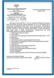 Компания ФОК Финансовый и организационный консалтинг Дипломы  Аккредитация ОАО Российские Железные Дороги