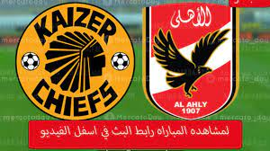 مشاهدة مباراة الاهلي وكايزر تشيفز بث مباشر اليوم 17-07-2021 نهائي دوري  ابطال افريقيا - YouTube