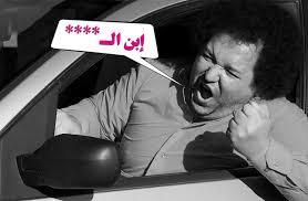 تطور الشتائم في مصر من بونسوار يا هانم إلى إبن الـ والكلاكس - العالم