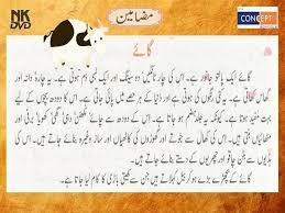 my favorite animal essay my favorite animal essay in urdu   essay topics my favorite animal essay in urdu image