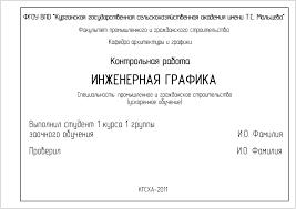 Министерство сельского хозяйства рф Рисунок 1 Пример оформления титульного листа контрольной работы для студентов специальности Промышленное и гражданское строительство