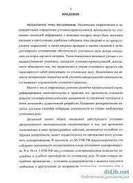 собирания доказательств на стадии возбуждения уголовного дела в  Способы собирания доказательств на стадии возбуждения уголовного дела в Российском уголовном процессе