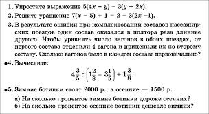 Сайт учителя МАТЕМАТИКИ Моториной О Р Контрольные работы по  Контрольная работа №4