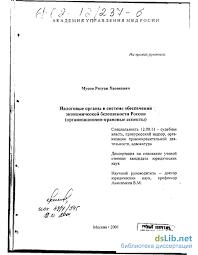 органы в системе обеспечения экономической безопасности России  Налоговые органы в системе обеспечения экономической безопасности России Организационно правовые аспекты Мусов Ризуан Хасенович
