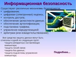 Реферат Защита информации в информационных системах vinyl fest ru Курсовая на тему защита информации