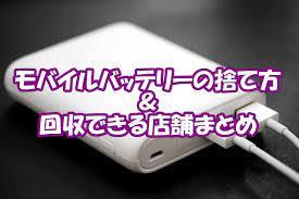 ダイソン バッテリー 回収