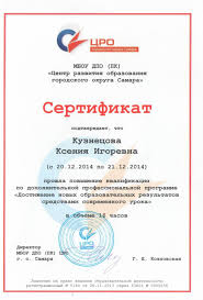 Персональный сайт педагогической семьи Кузнецовых Курсовая  Курсовая подготовка Самарское управление министерства