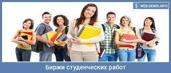 Биржи студенческих работ Как зарабатывать деньги в интернете Биржи студенческих работ