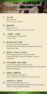 40 Chinese Proverbs On Teaching And Learning Chinese Wisdom Custom Chinese Quotes