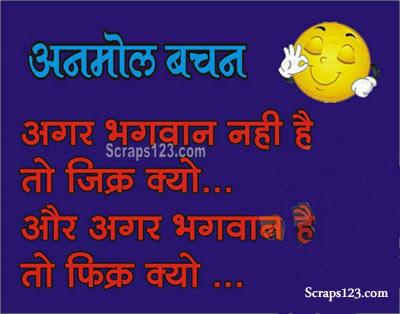 god bhakti shayari