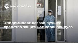 Эпидемиолог назвал лучшее <b>средство защиты от</b> коронавируса ...
