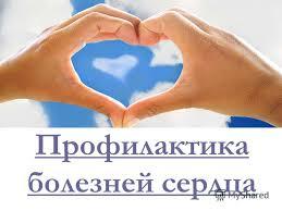 Презентация на тему Профилактика болезней сердца Что такое  1 Профилактика болезней сердца