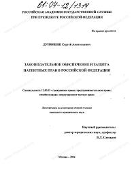 Диссертация на тему Законодательное обеспечение и защита  Диссертация и автореферат на тему Законодательное обеспечение и защита патентных прав в Российской Федерации