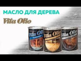 <b>Масло</b> для дерева <b>Vita Olio</b> (Вита Олио) - YouTube