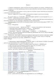 Контрольная работа по Налогам и налогообложению Вариант №  Контрольная работа по Налогам и налогообложению Вариант №6 11 10 09