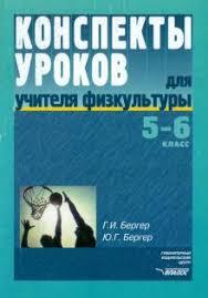 """Книга: """"Конспекты уроков для учителя физкультуры. 5-6 классы ..."""
