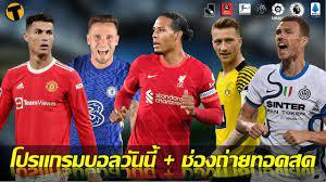 โปรแกรมบอลวันนี้ ช่องทางรับชมสด 16 ตค.64 | Thaiger ข่าวไทย