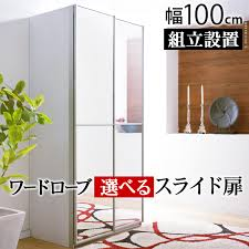 clothes with the wardrobe sliding door closet aluminum frame large size slide door サローネ wardrobe 100cm in width wall surface storing hanger rack