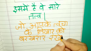 Vigyapan Lekhan Advertisement Ideas In Hindi Youtube