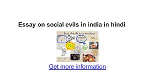 essay on social evils in in hindi google docs