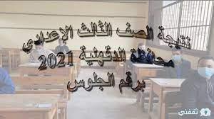 نتيجة الصف الثالث الإعدادي محافظة الدقهلية 2021 وطريقة حساب نسبتك المئوية -  ثقفني