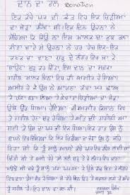 languages roadmaps to culture essay by jaskaran singh dhindsa languages roadmaps to culture essay by jaskaran singh dhindsa punjabi