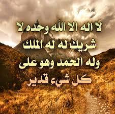 لا اله الا الله وحده لا شريك له له الملك وله الحمد وهو على كل شيء قدير |  Beautiful gif, Movie posters, Poster